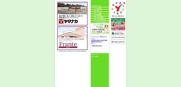 株式会社ヤマナカ
