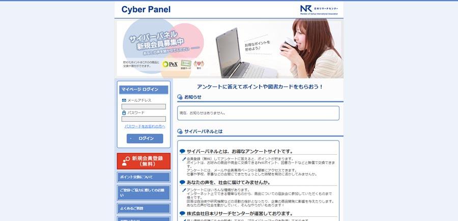 日本リサーチセンター サイバーパネル