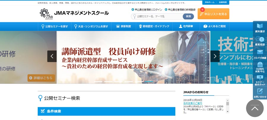日本能率協会(JMA)
