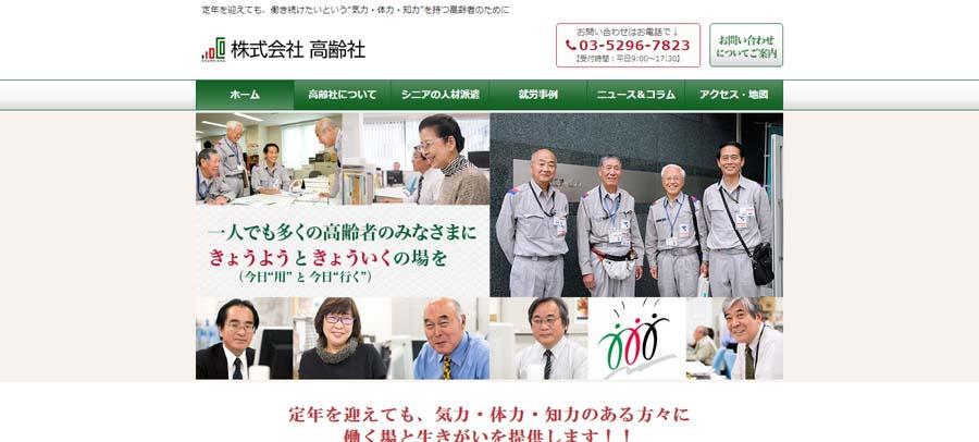 株式会社高齢社