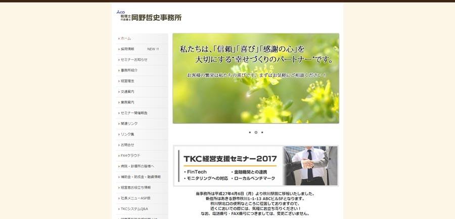 岡野哲史税理士事務所:社員のモチベーションが一気にアップ!景色の良い職場へ移転