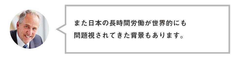 また日本の長時間労働が問題視されてきた背景もあります。