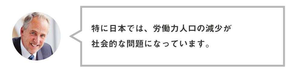特に日本では、労働力人口の減少が社会的な問題になっています。
