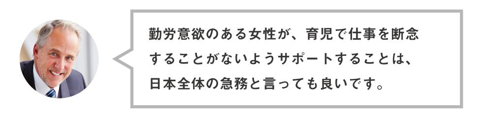 勤労意欲のある女性が、育児で仕事を断念することがないようサポートすることは、日本全体の急務と言っても良いです。