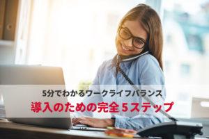 【保存版】ワークライフバランスをあなたの会社で実現する完全導入5ステップ