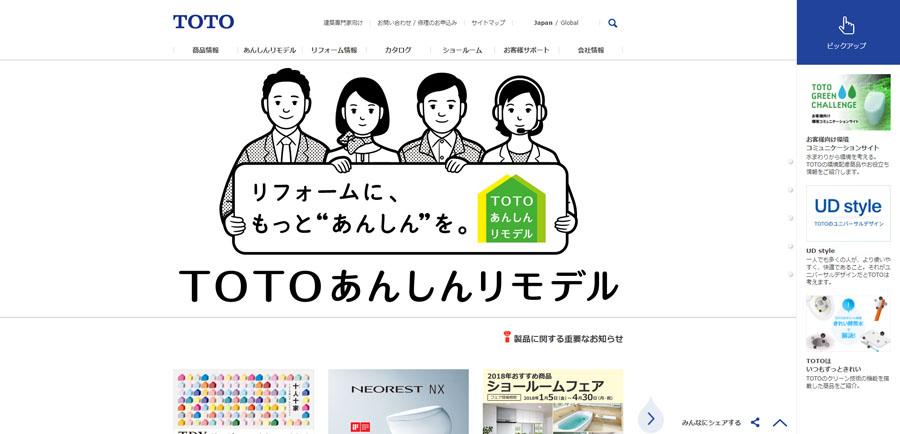 TOTO株式会社:全社一丸となって取り組み、投資を惜しまない