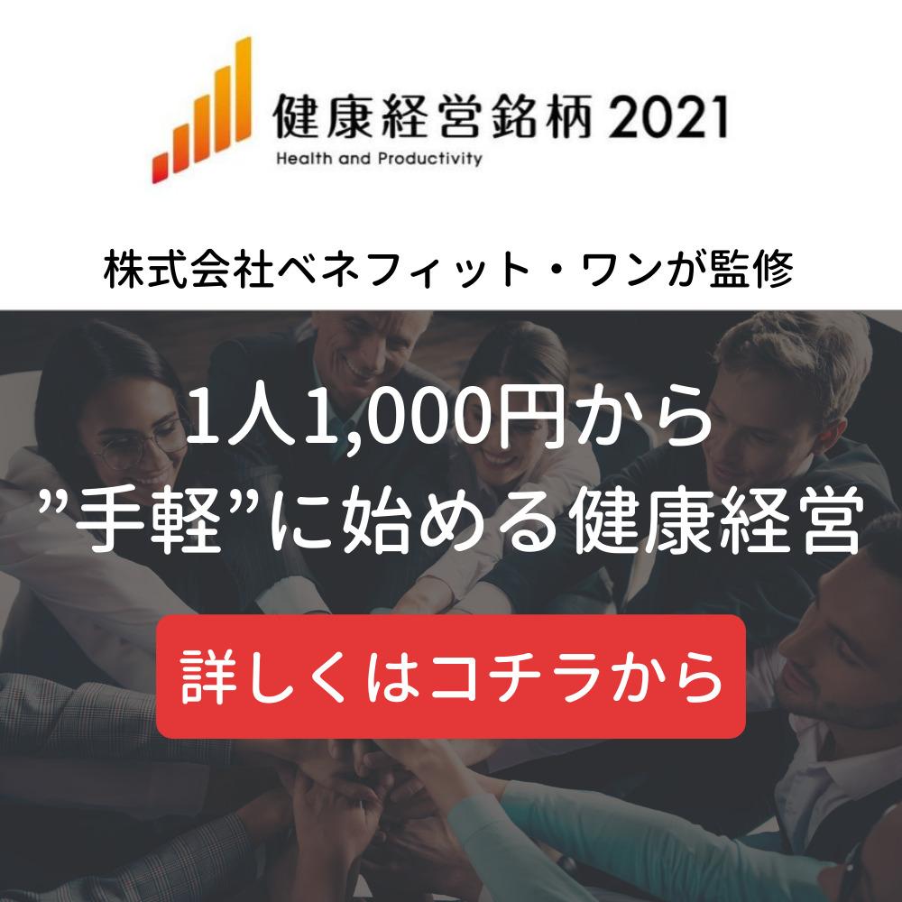 1人1,000円から手軽に始める健康経営
